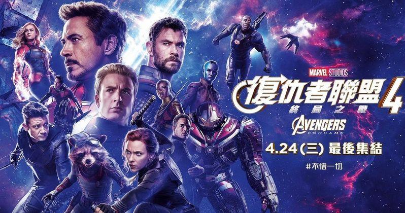 The Avengers Endgame International Poster