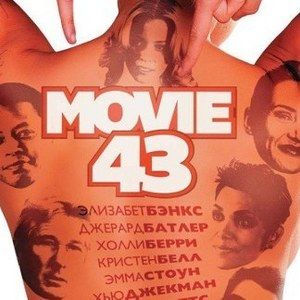 Movie 43 Russian Poster