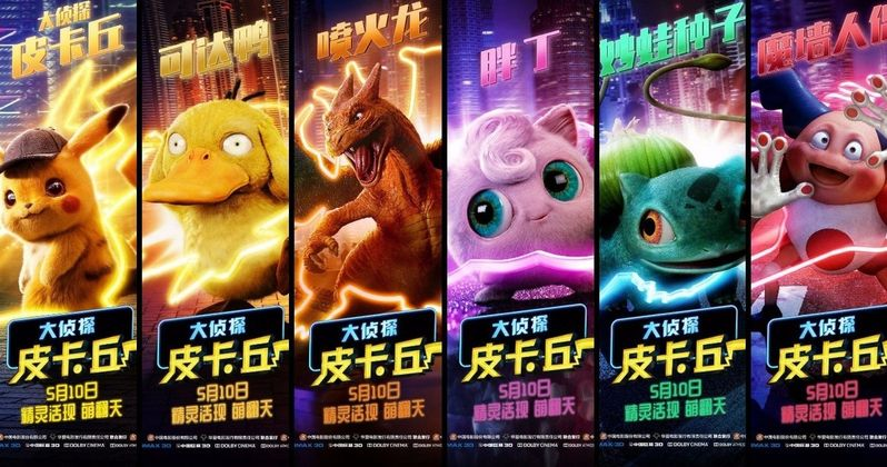 Detective Pikachu Character Posters & Twitter Emojis Collect Your Favorite Pokemon