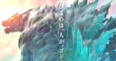 New Godzilla Anime Trailer Unleashes a Monster Planet