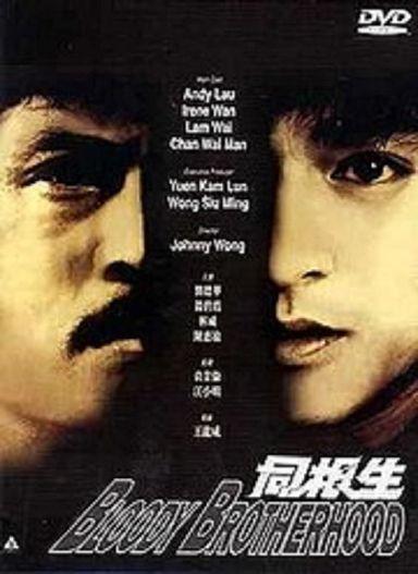 1989 January Movies