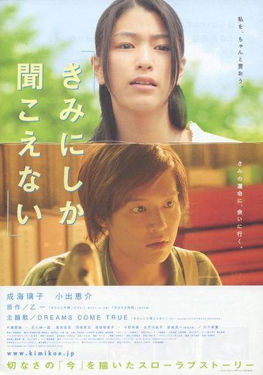 Calling You (2007)