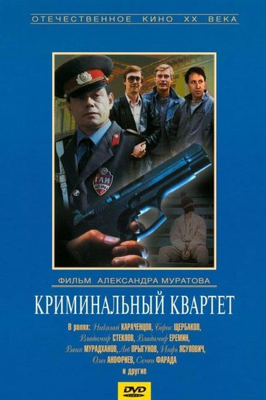The Criminal Quartet (1989)