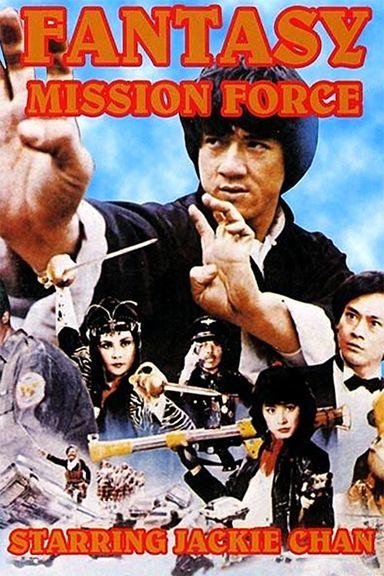 Fantasy Mission Force (1983)