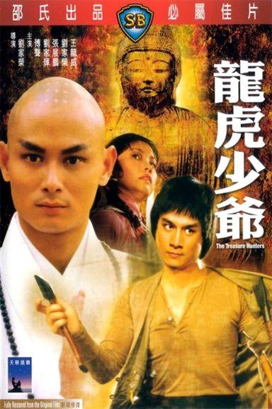 Lung fu siu yeh (1981)