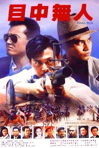 Final Run (1989)