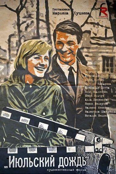 July Rain (1967)