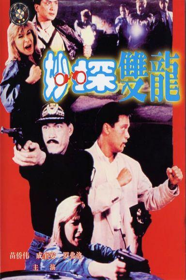 City Cops (1989)