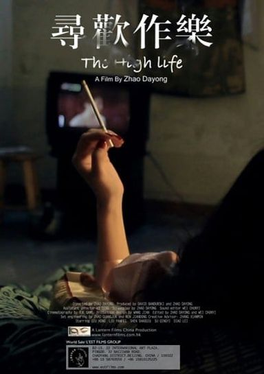 The High Life (2010)
