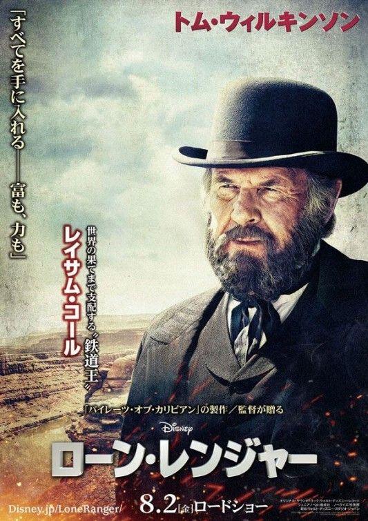 <strong><em>The Lone Ranger</em></strong> International Poster 4