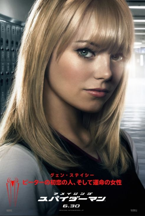 Gwen Stacy Poster