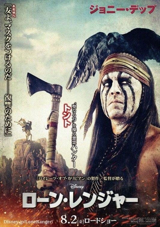 <strong><em>The Lone Ranger</em></strong> International Poster 2