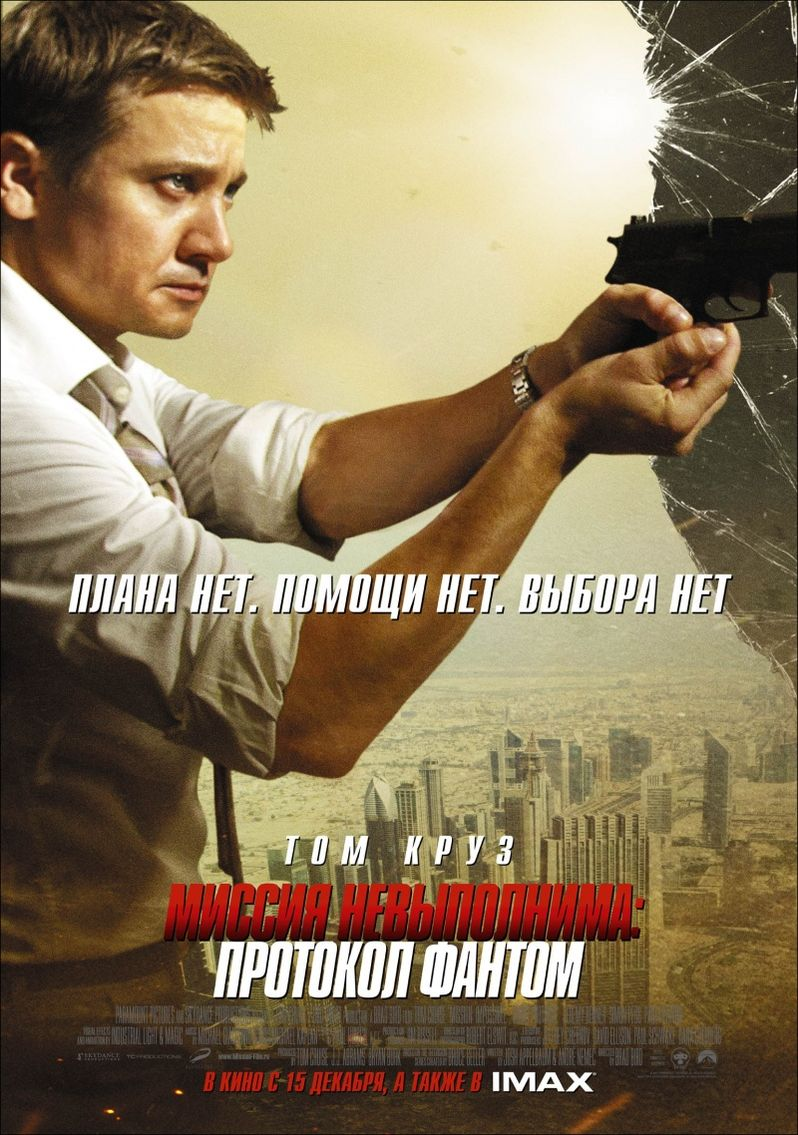 <strong><em>Mission: Impossible Ghost Protocol</em></strong> Poster #3