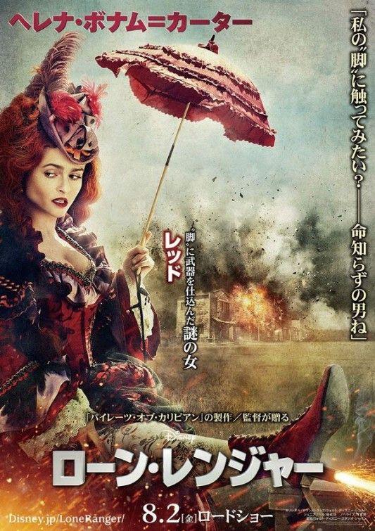 <strong><em>The Lone Ranger</em></strong> International Poster 3