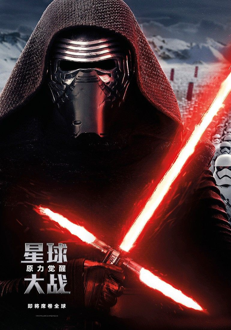 <strong><em>Star Wars: The Force Awakens</em></strong> Poster 4
