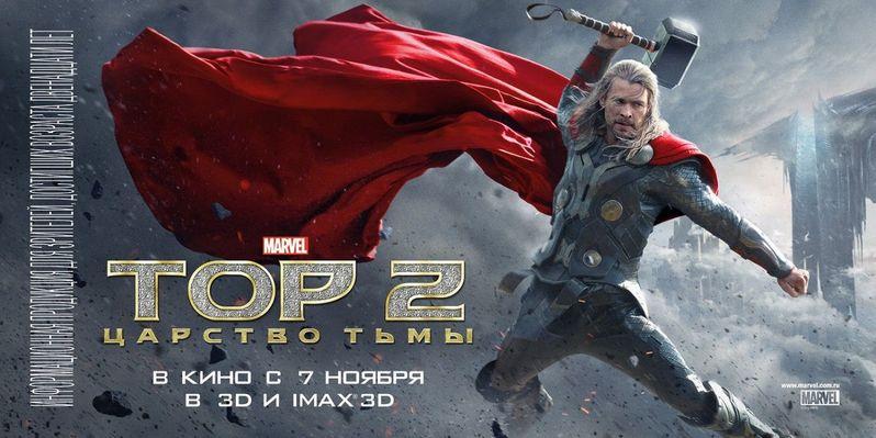 <strong><em>Thor: The Dark World</em></strong> International Banner