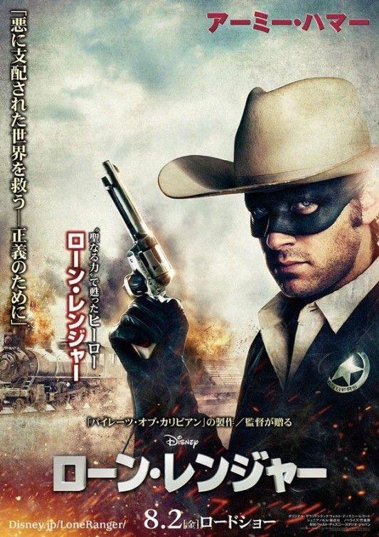 <strong><em>The Lone Ranger</em></strong> International Poster 1