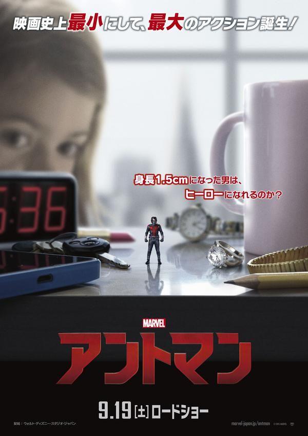 <strong><em>Ant-Man</em></strong> International Poster