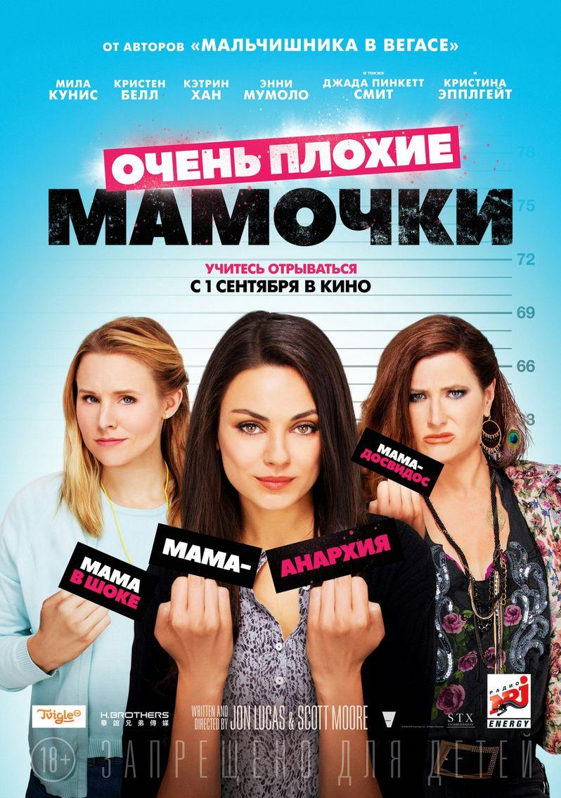 <strong><em>Bad Moms</em></strong> Poster 2