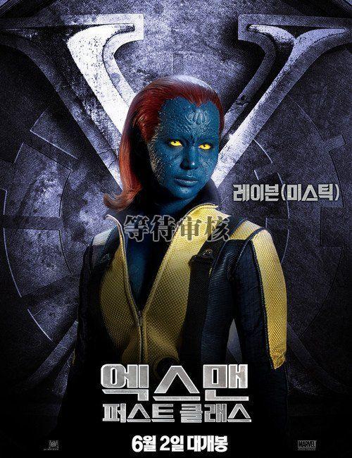 <strong><em>X-Men: First Class</em></strong>: Mystique