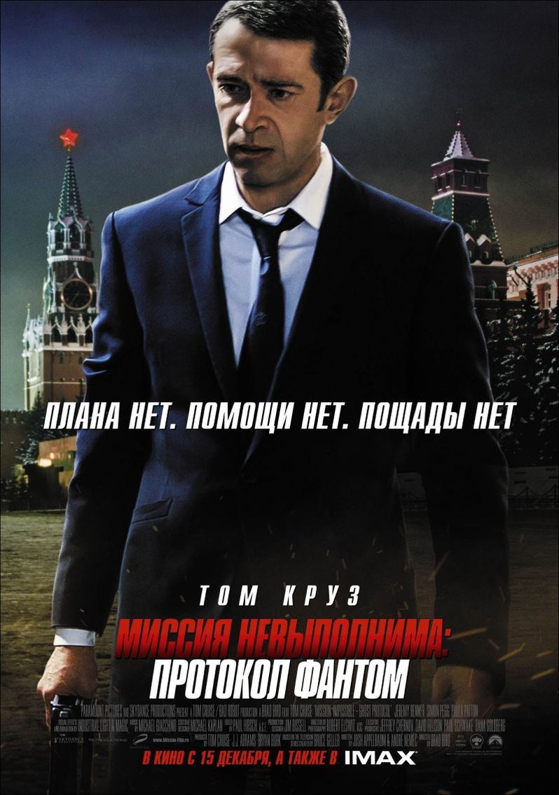 <strong><em>Mission: Impossible Ghost Protocol</em></strong> Poster #5