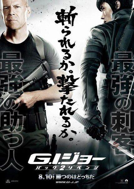 G.I. Joe International Poster #2