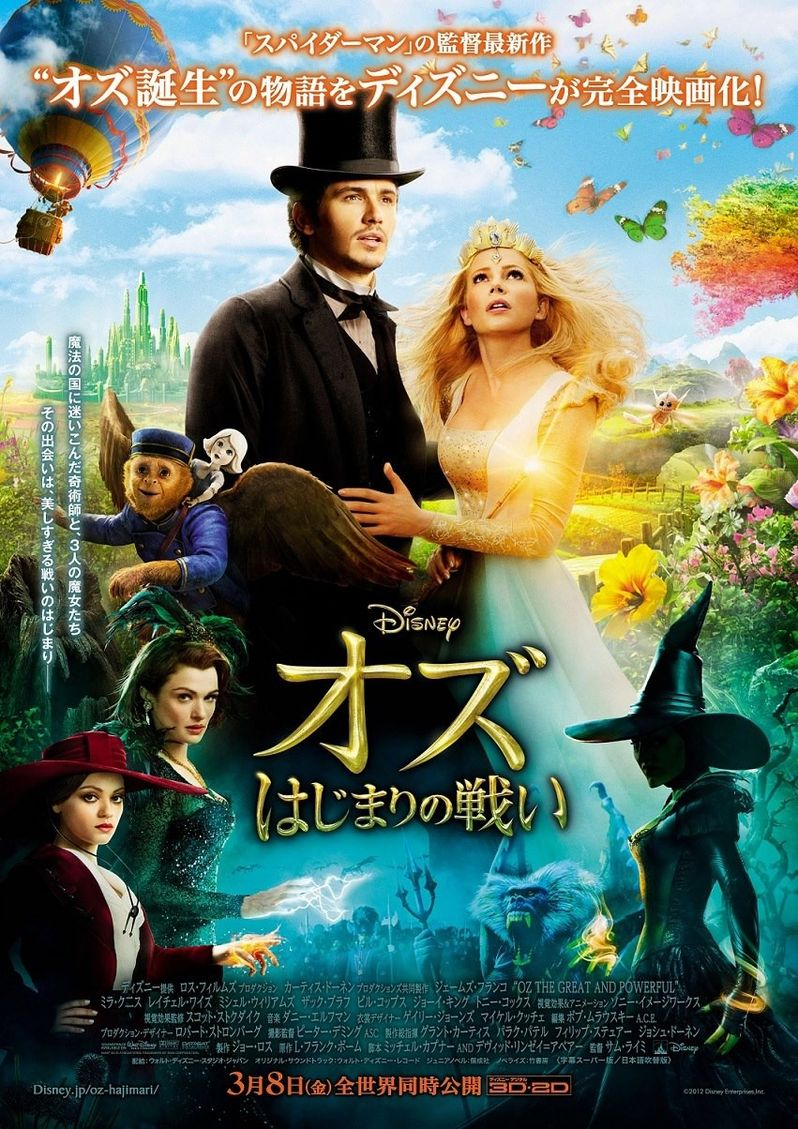 <strong><em>Oz: The Great and Powerful</em></strong> Japanese Poster