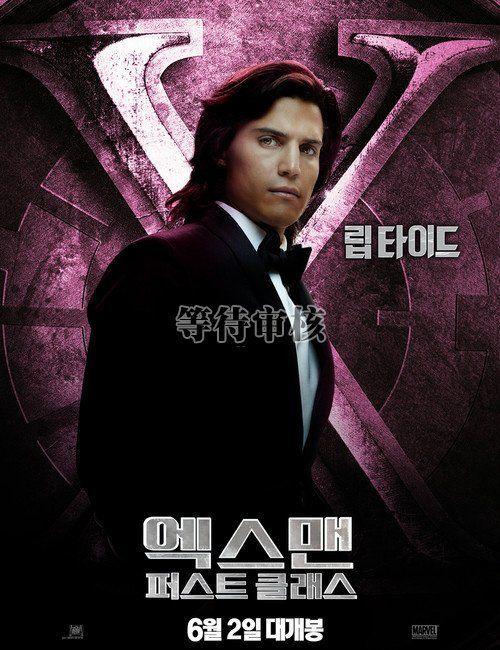 <strong><em>X-Men: First Class</em></strong>: Riptide