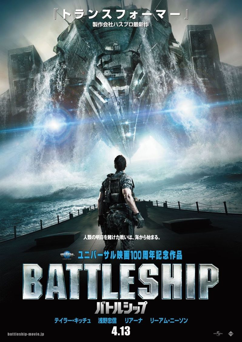 Japanese <strong><em>Battleship</em></strong> poster