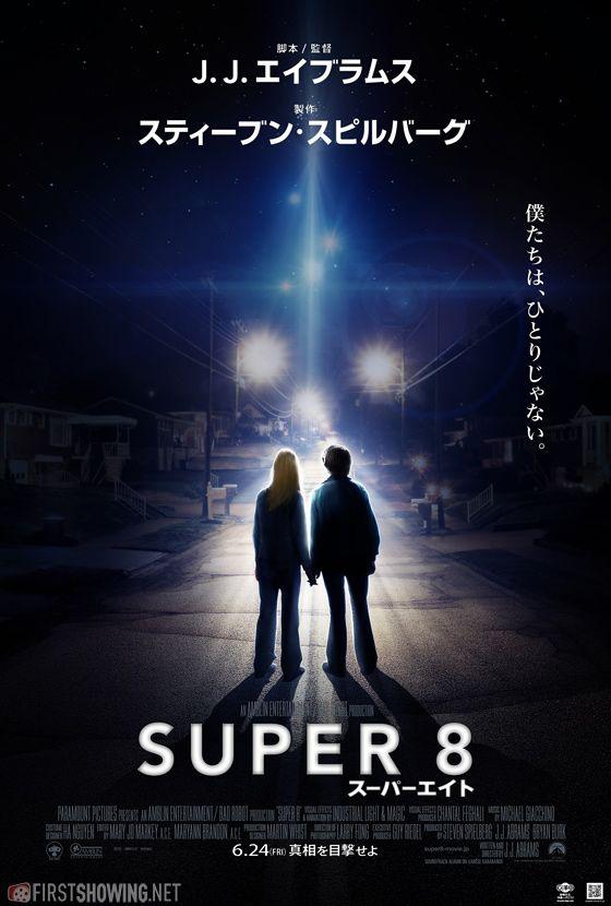 <strong><em>Super 8</em></strong> Japanese Poster