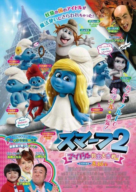 <strong><em>The Smurfs 2</em></strong> Poster 2