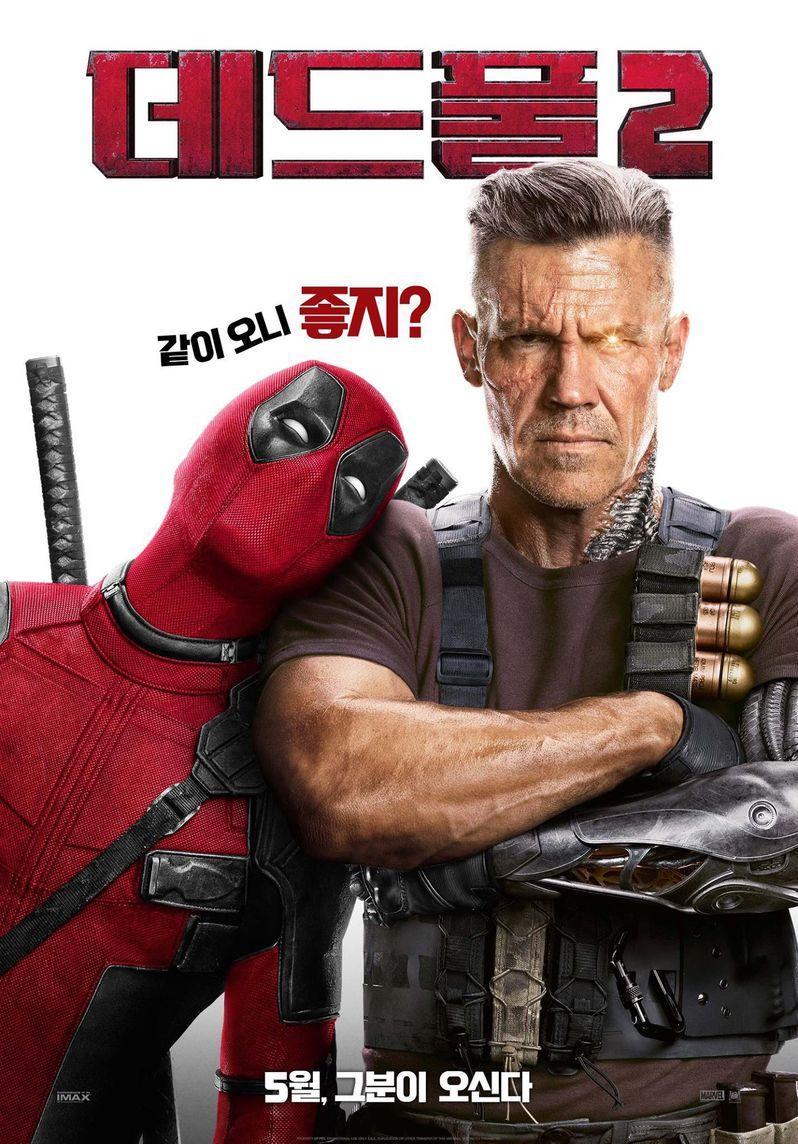 <strong><em>Deadpool</em></strong> 2 photo 6