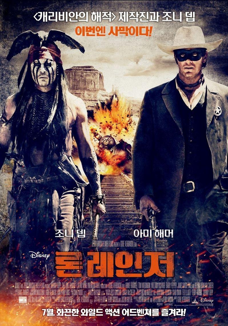 <strong><em>The Lone Ranger</em></strong> international poster