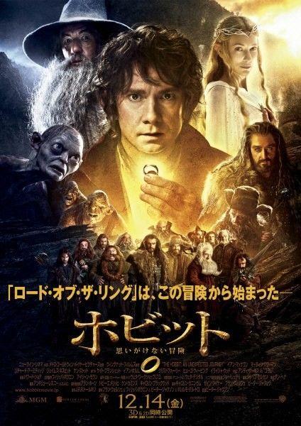 The Hobbit an Unexpected Journey International Poster