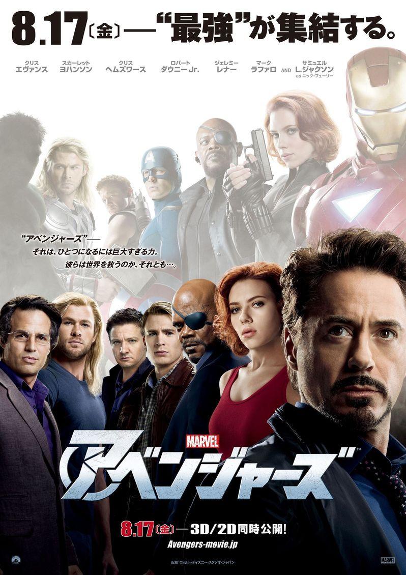 Mavrel's The Avengers Japanese Poster