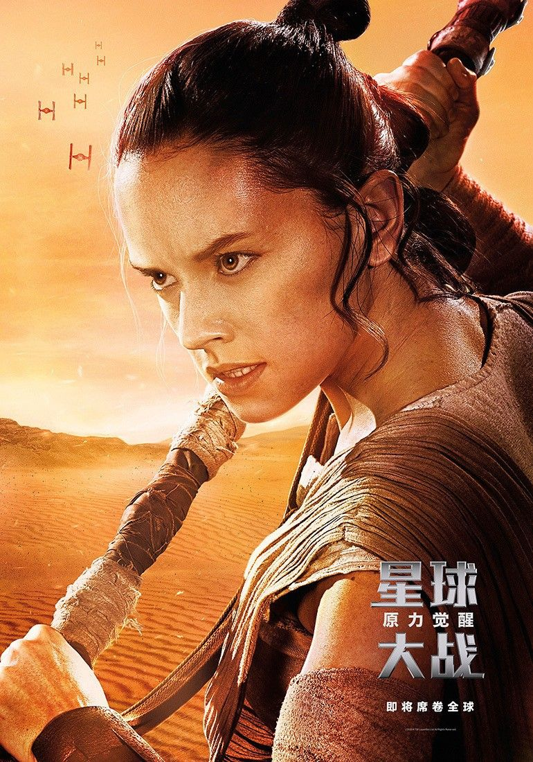 <strong><em>Star Wars: The Force Awakens</em></strong> Poster 2