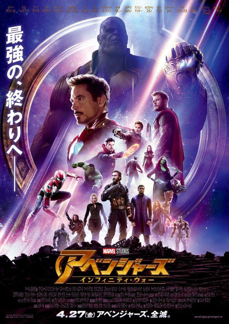Avengers Infinity War International Poster 2