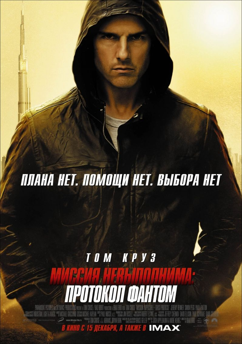 <strong><em>Mission: Impossible Ghost Protocol</em></strong> Poster #8