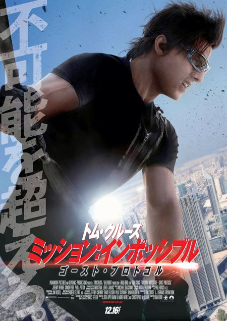 <strong><em>Mission: Impossible Ghost Protocol</em></strong> Japanese Poster