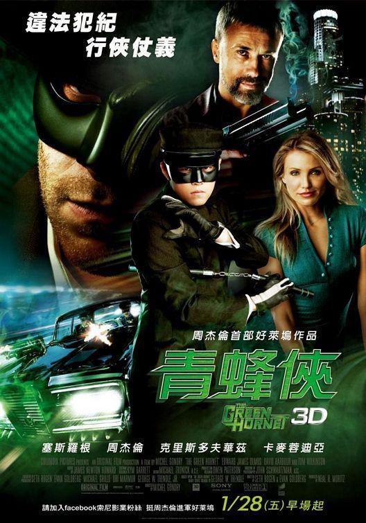 Chinese <strong><em>The Green Hornet</em></strong> Poster